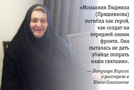 monaca_Ljudmila