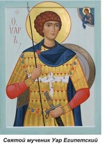Saint Varus of Egypt